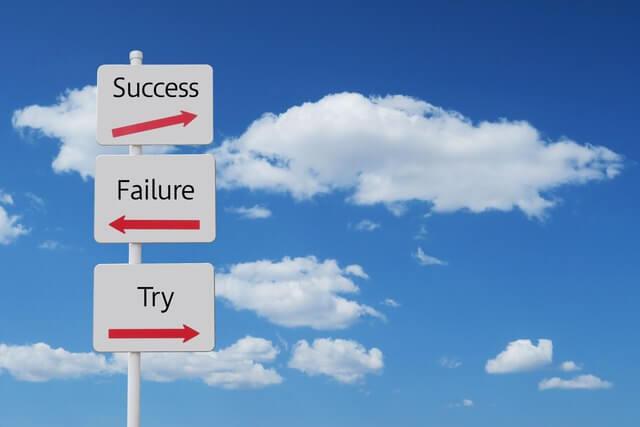 成功と失敗と挑戦