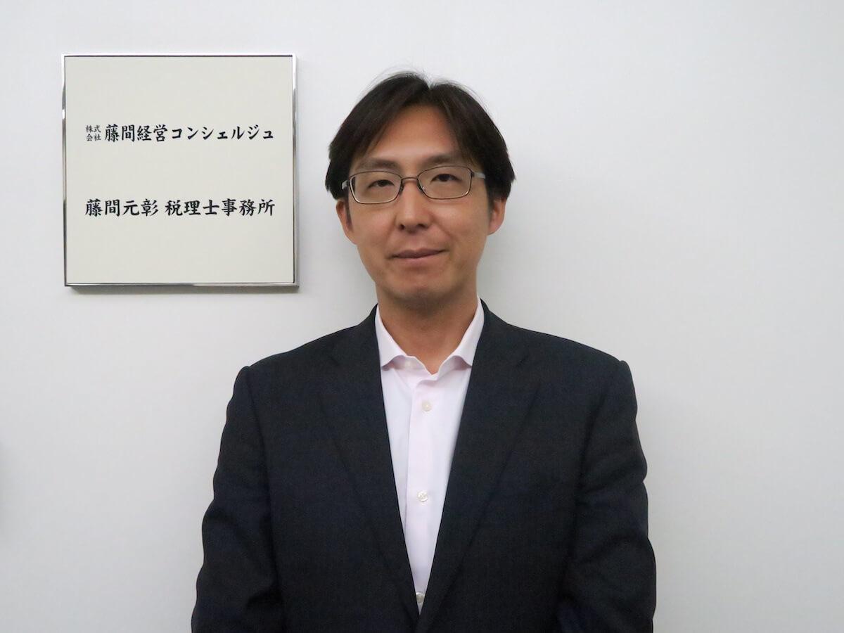 藤間経営コンシェルジュ インタビュー