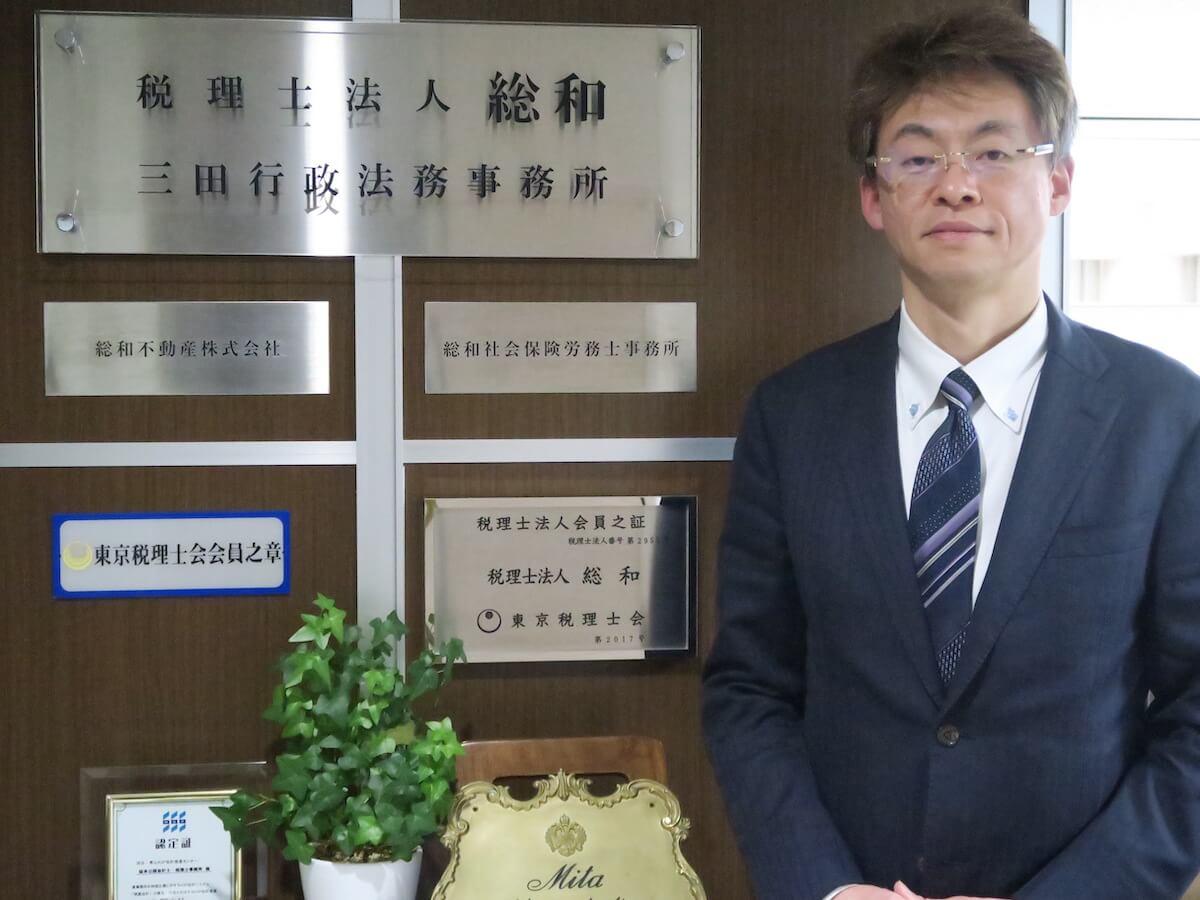 税理士法人総和 代表社員 公認会計士/税理士 益本 正藏 氏