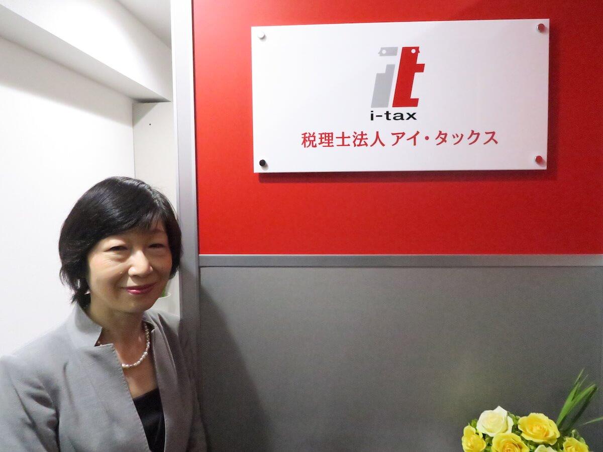 「お金のカタチ」インタビュー 税理士法人アイ・タックス 代表税理士 森脇 仁子