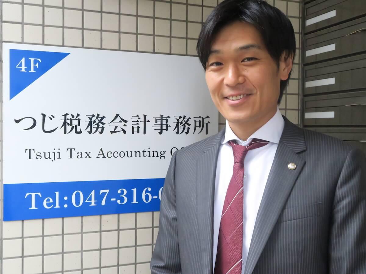 「お金のカタチ」インタビュー つじ税務会計事務所