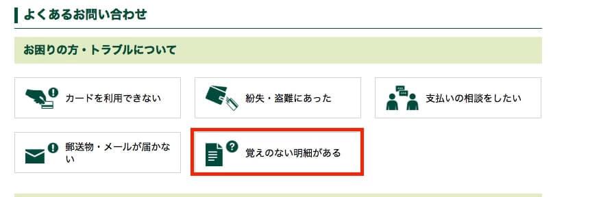 三井住友カード問い合わせ2