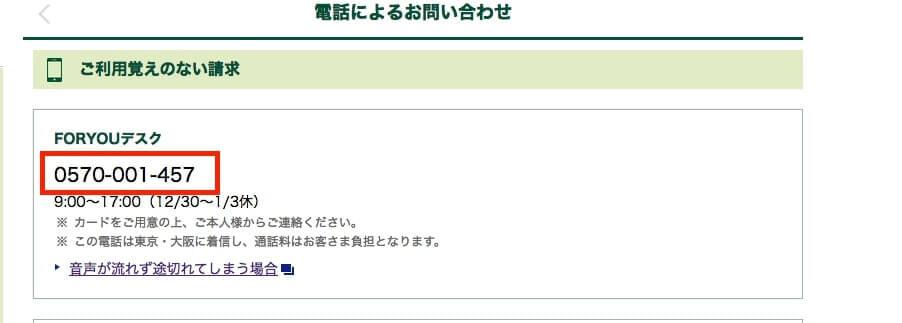 三井住友カード問い合わせ5