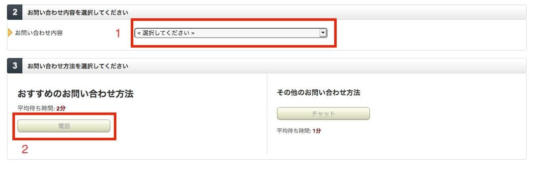 Amazon不正利用返金