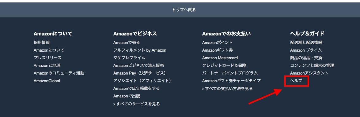 Amazon不正利用ヘルプ