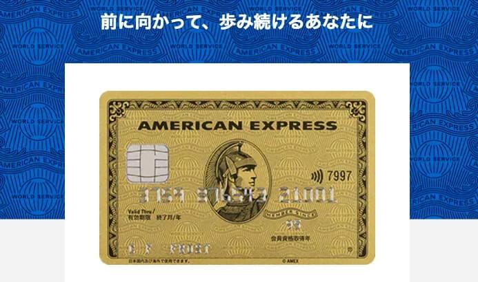 アメリカン・エキスプレス・ゴールドカード