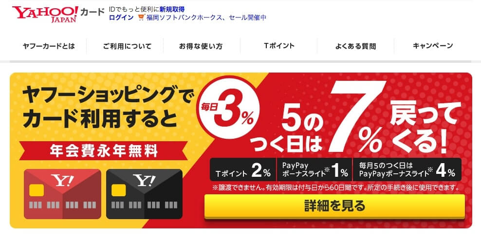 Yahoo!Japancard